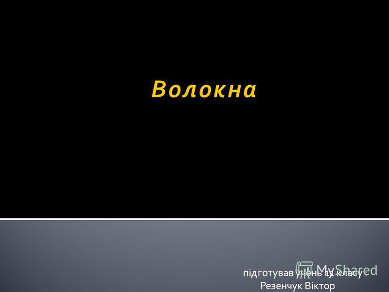 підготував учень 11 класу : Резенчук Віктор
