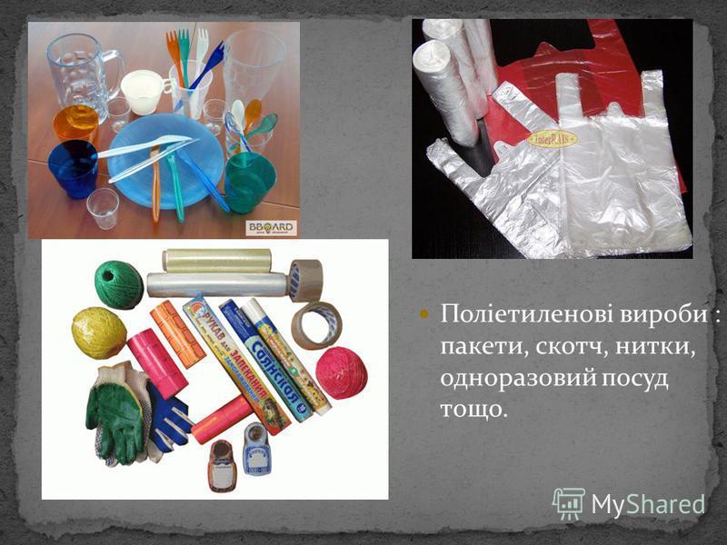 Поліетиленові вироби : пакети, скотч, нитки, одноразовий посуд тощо.