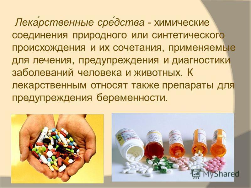 Лека́родственные сре́дства - химические соединения природного или синтетического происхождения и их сочетания, применяемые для лечения, предупреждения и диагностики заболеваний человека и животных. К лекарственным относят также препараты для предупре