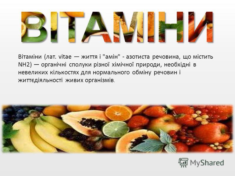 Вітаміни (лат. vitae життя і