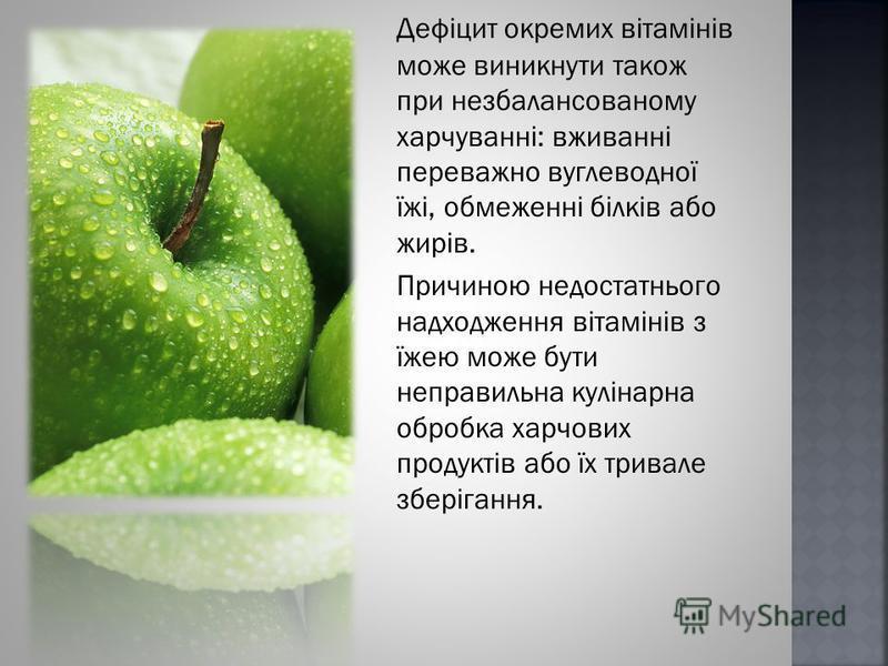 Дефіцит окремих вітамінів може виникнути також при незбалансованому харчуванні: вживанні переважно вуглеводної їжі, обмеженні білків або жирів. Причиною недостатнього надходження вітамінів з їжею може бути неправильна кулінарна обробка харчових проду