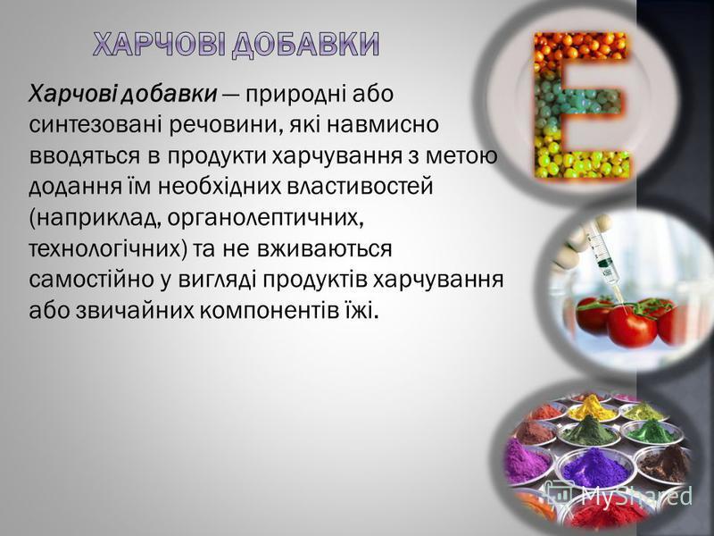 Харчові добавки природні або синтезовані речовини, які навмисно вводяться в продукти харчування з метою додання їм необхідних властивостей (наприклад, органолептичних, технологічних) та не вживаються самостійно у вигляді продуктів харчування або звич
