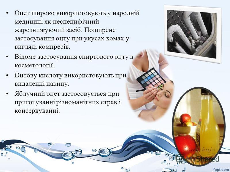 Оцет широко використовують у народній медицині як неспецифічний жарознижуючий засіб. Поширене застосування оцту при укусах комах у вигляді компресів. Відоме застосування спиртового оцту в косметології. Оцтову кислоту використовують при видаленні наки