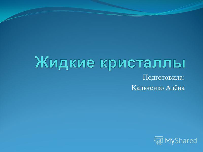 Подготовила : Кальченко Алёна