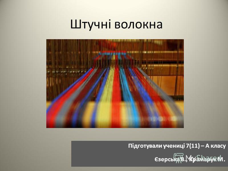 Штучні волокна Підготували учениці 7(11) – А класу Єзерська В., Крамарук М.