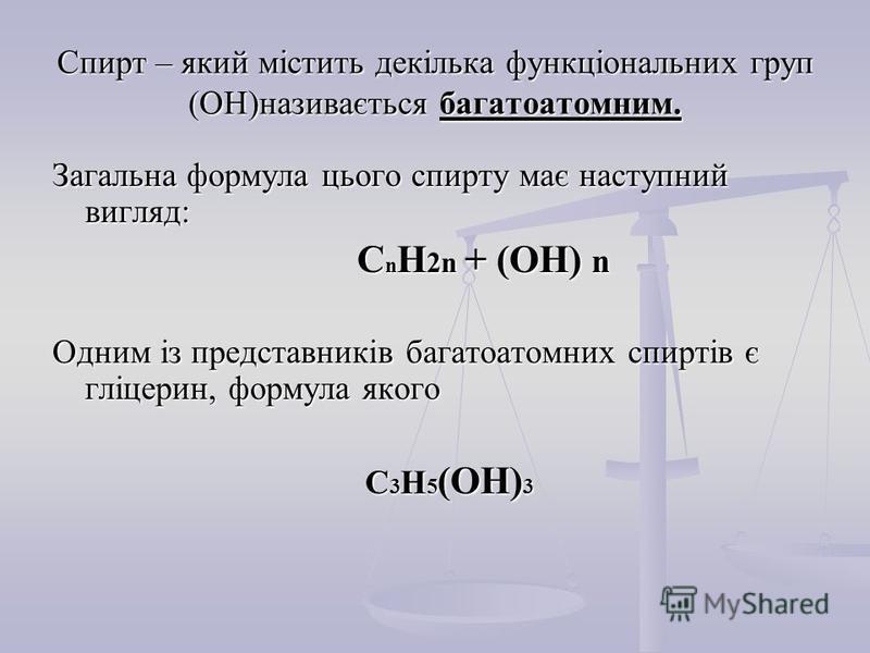 Спирт – який містить декілька функціональних груп (ОН)називається багатоатомним. Загальна формула цього спирту має наступний вигляд: С n H 2n + (OH) n С n H 2n + (OH) n Одним із представників багатоатомних спиртів є гліцерин, формула якого С 3 Н 5 (О