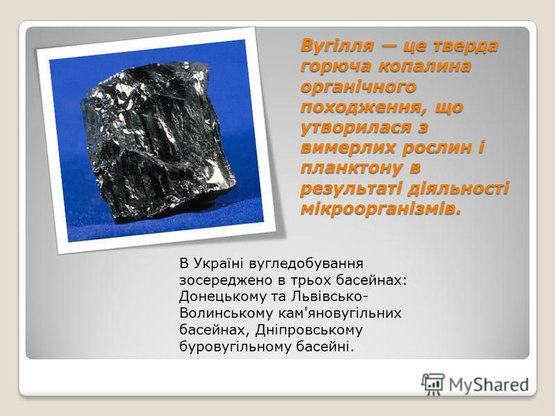 Презентація на тему : Кам яне вугілля та продукти його переробки