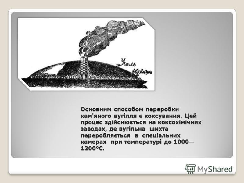 Технічний вуглець Масова частка вільного вуглецю у гірській породі доволі незначна (10 % у кам'яному вугіллі, кілька відсотків у бурому вугіллі). Викопне вугілля складається переважно із складних циклічних органічних сполук, що містять елементи: вугл