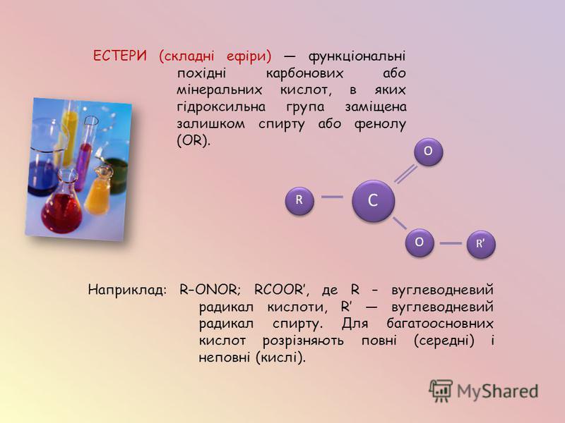 ЕСТЕРИ (складні ефіри) функціональні похідні карбонових або мінеральних кислот, в яких гідроксильна група заміщена залишком спирту або фенолу (OR). Наприклад: R–ONOR; RCOOR, де R – вуглеводневий радикал кислоти, R вуглеводневий радикал спирту. Для ба