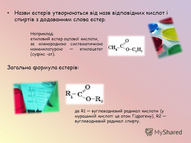 Назви естерів утворюються від назв відповідних кислот і спиртів з додаванням слова естер. Загальна формула естерів: Наприклад: етиловий естер оцтової кислоти, за міжнародною систематичною номенклатурою етилацетат (суфікс -ат). де R1 вуглеводневий рад