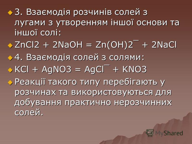 2. Взаємодія солі з кислотою з утворенням іншої солі та іншої кислоти: 2. Взаємодія солі з кислотою з утворенням іншої солі та іншої кислоти: K2CO3 + H2SO4 = K2SO4 + CO2 + H2O K2CO3 + H2SO4 = K2SO4 + CO2 + H2O У процесі реакції обміну утворюється к