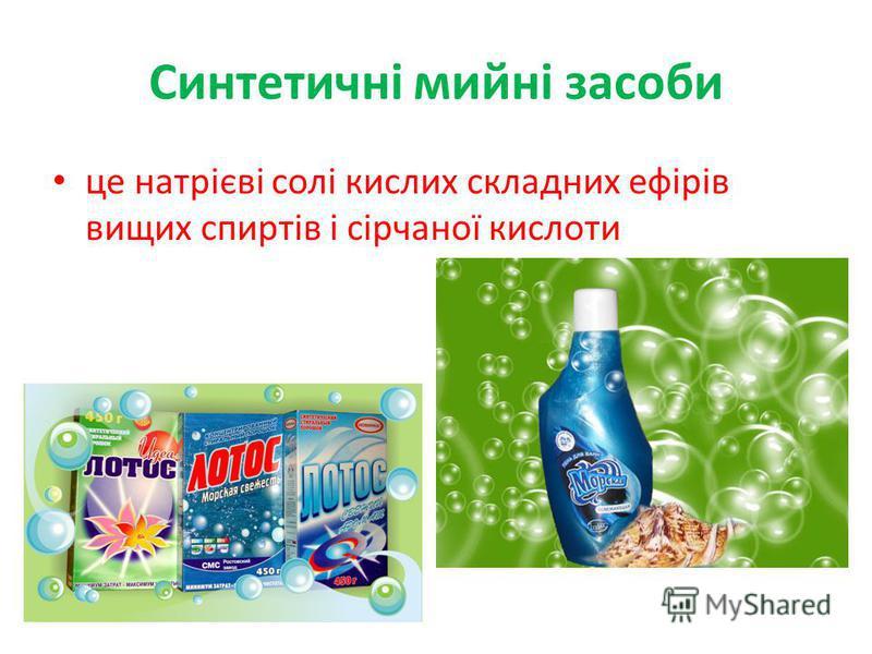 Синтетичні мийні засоби це натрієві солі кислих складних ефірів вищих спиртів і сірчаної кислоти