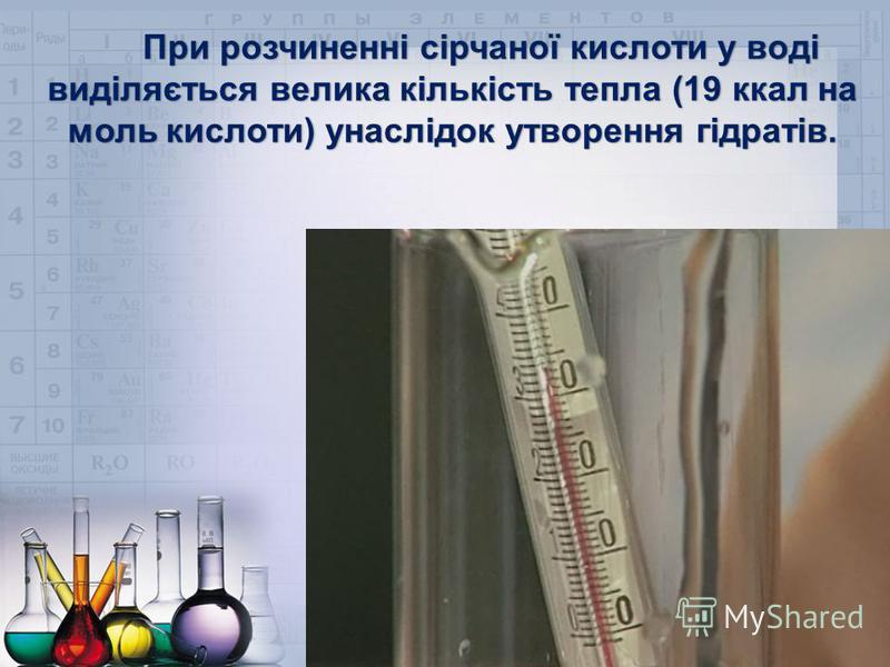 При розчиненні сірчаної кислоти у воді виділяється велика кількість тепла (19 ккал на моль кислоти) унаслідок утворення гідратів.