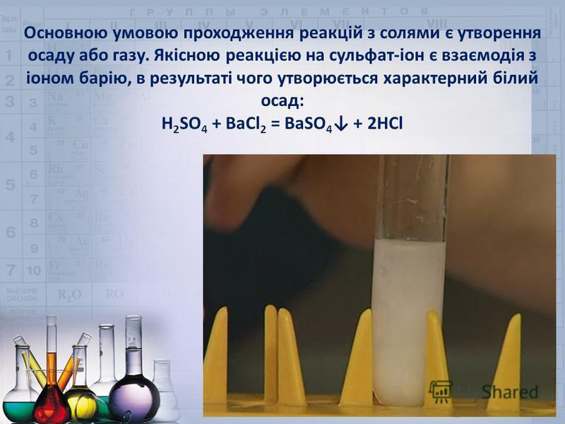 Основною умовою проходження реакцій з солями є утворення осаду або газу. Якісною реакцією на сульфат-іон є взаємодія з іоном барію, в результаті чого утворюється характерний білий осад: H 2 SO 4 + ВaCl 2 = ВaSO 4 + 2HCl