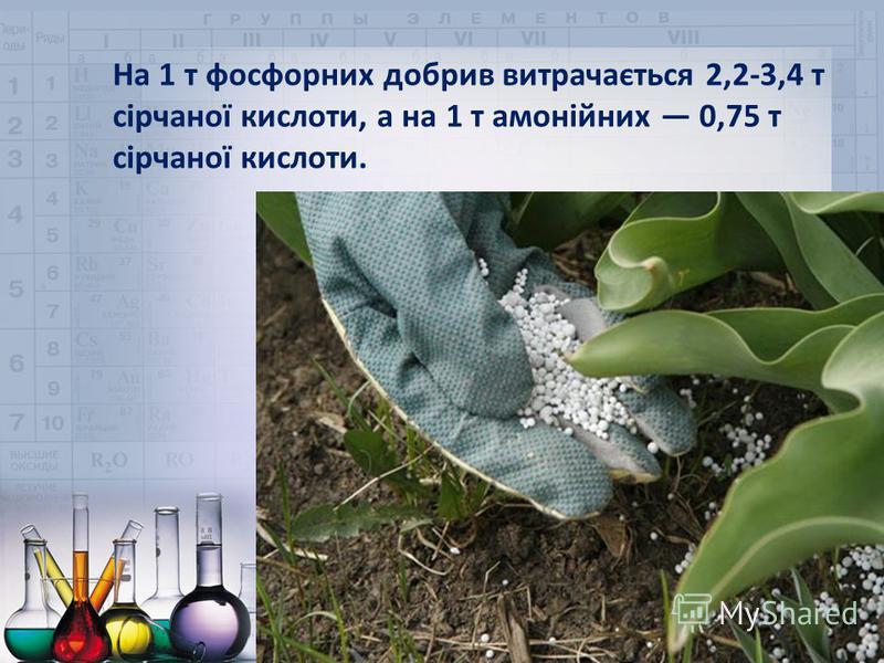 На 1 т фосфорних добрив витрачається 2,2-3,4 т сірчаної кислоти, а на 1 т амонійних 0,75 т сірчаної кислоти.