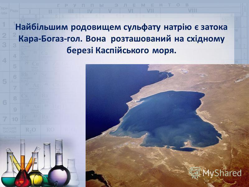 Найбільшим родовищем сульфату натрію є затока Кара-Богаз-гол. Вона розташований на східному березі Каспійського моря.