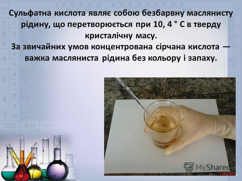 Сульфатна кислота являє собою безбарвну маслянисту рідину, що перетворюється при 10, 4 ° С в тверду кристалічну масу. За звичайних умов концентрована сірчана кислота важка масляниста рідина без кольору і запаху.