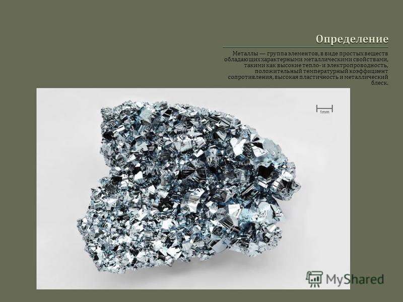 Металлы группа элементов, в виде простых веществ обладающих характерными металлическими свойствами, такими как высокие тепло - и электропроводность, положительный температурный коэффициент сопротивления, высокая пластичность и металлический блеск.