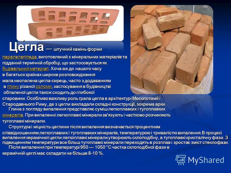 Це́гла штучний камінь форми Це́гла штучний камінь форми паралелепіпедапаралелепіпеда, виготовлений з мінеральних матеріалів та паралелепіпеда підданий термічній обробці, що застосовується як підданий термічній обробці, що застосовується як будівельни