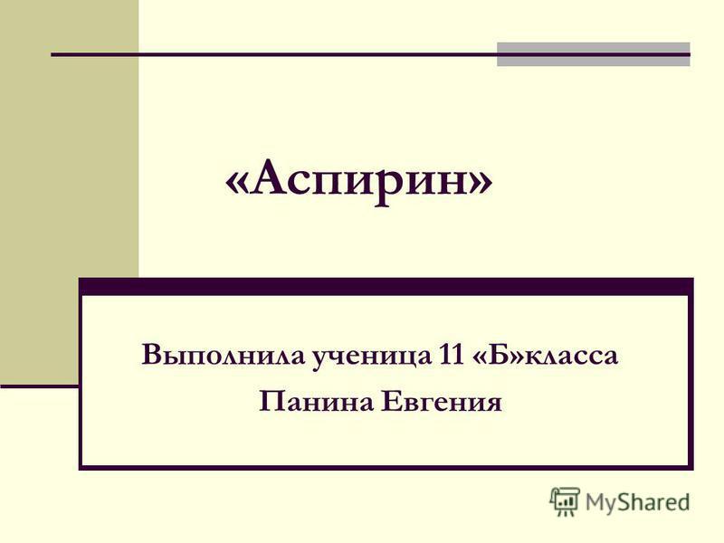 «Аспирин» Выполнила ученица 11 «Б»класса Панина Евгения