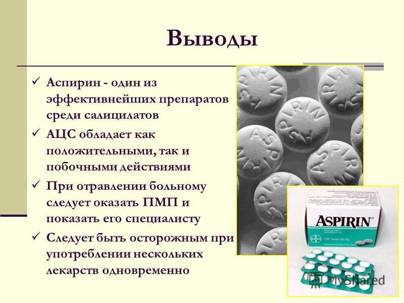 Выводы Аспирин - один из эффективнейших препаратов среди салицилатов АЦС обладает как положительными, так и побочными действиями При отравлении больному следует оказать ПМП и показать его специалисту Следует быть осторожным при употреблении нескольки