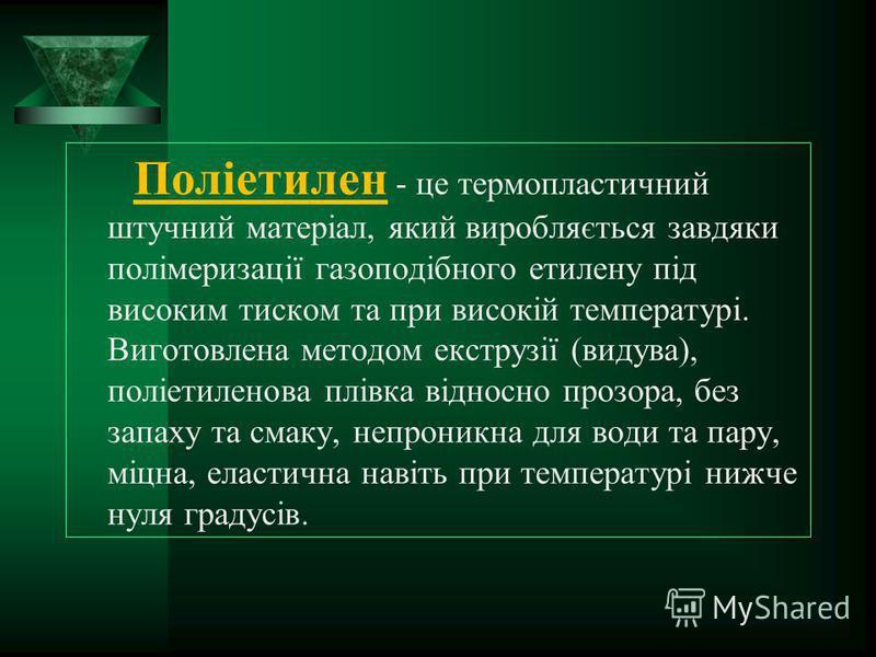 Поліетилен - це термопластичний штучний матеріал, який виробляється завдяки полімеризації газоподібного етилену під високим тиском та при високій температурі. Виготовлена методом екструзії (видува), поліетиленова плівка відносно прозора, без запаху т