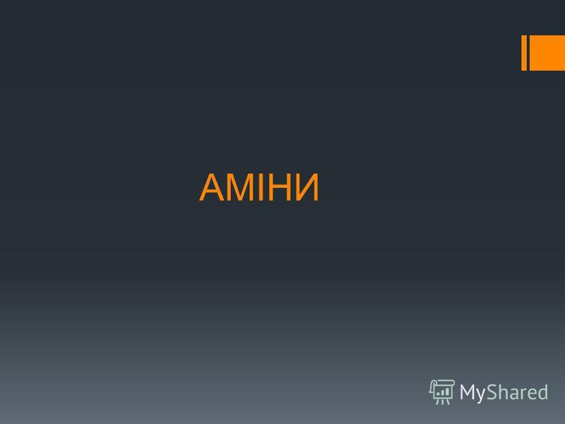 АМІНИ