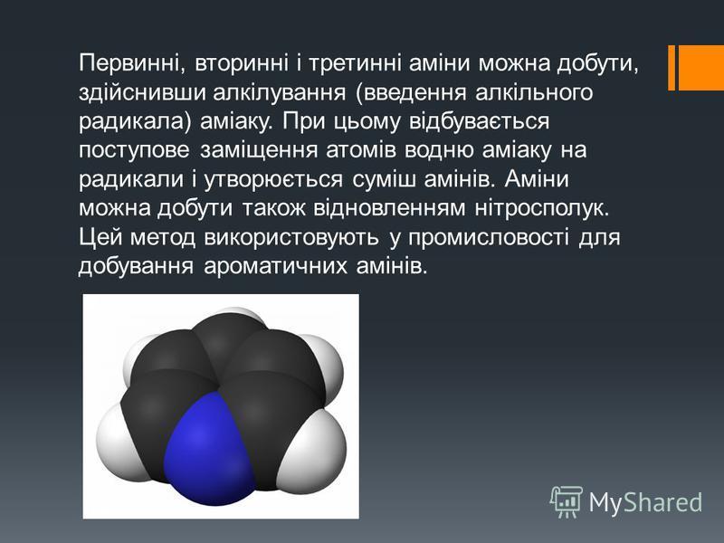 Первинні, вторинні і третинні аміни можна добути, здійснивши алкілування (введення алкільного радикала) аміаку. При цьому відбувається поступове заміщення атомів водню аміаку на радикали і утворюється суміш амінів. Аміни можна добути також відновленн