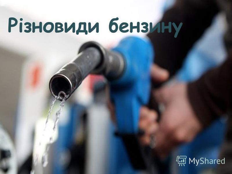 Різновиди бензину