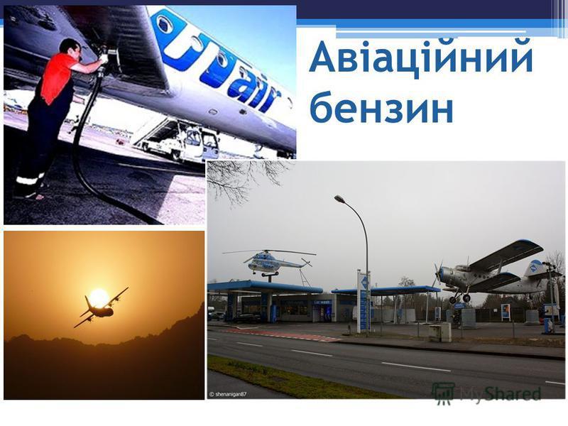 Авіаційний бензин