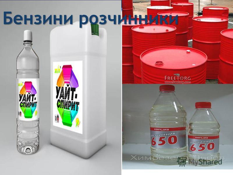 Бензини розчинники