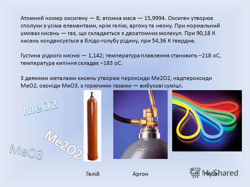 Атомний номер оксигену 8; атомна маса 15,9994. Оксиген утворює сполуки з усіма елементами, крім гелію, аргону та неону. При нормальний умовах кисень газ, що складається з двоатомних молекул. При 90,18 К кисень конденсується в блідо-голубу рідину, при