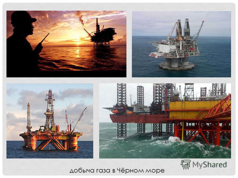 добыча газа в Чёрном море