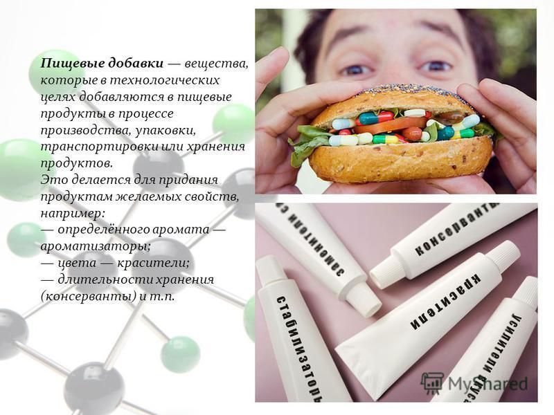 Пищевые добавки вещества, которые в технологических целях добавляются в пищевые продукты в процессе производства, упаковки, транспортировки или хранения продуктов. Это делается для придания продуктам желаемых свойств, например: определённого аромата