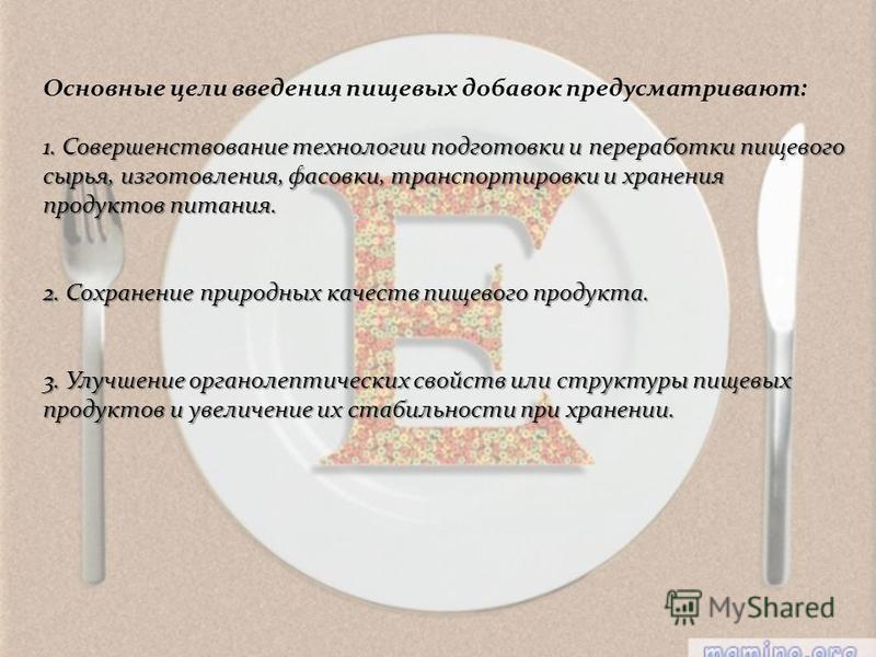 Основные цели введения пищевых добавок предусматривают: 1. Совершенствование технологии подготовки и переработки пищевого сырья, изготовления, фасовки, транспортировки и хранения продуктов питания. 2. Сохранение природных качеств пищевого продукта. 3