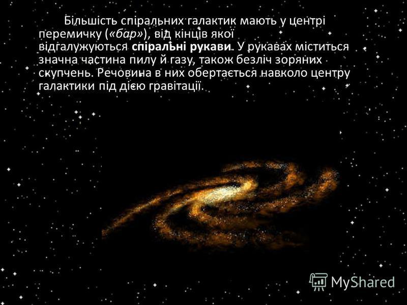 Більшість спіральних галактик мають у центрі перемичку («бар»), від кінців якої відгалужуються спіральні рукави. У рукавах міститься значна частина пилу й газу, також безліч зоряних скупчень. Речовина в них обертається навколо центру галактики під ді