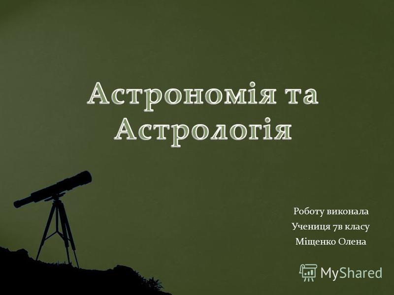 Роботу виконала Учениця 7в класу Міщенко Олена