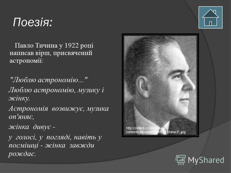 Поезія: Павло Тичина у 1922 році написав вірш, присвячений астрономії: