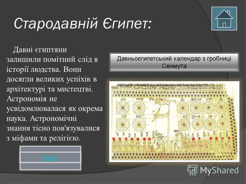 Стародавній Єгипет: Давні єгиптяни залишили помітний слід в історії людства. Вони досягли великих успіхів в архітектурі та мистецтві. Астрономія не усвідомлювалася як окрема наука. Астрономічні знання тісно пов'язувалися з міфами та релігією. http://