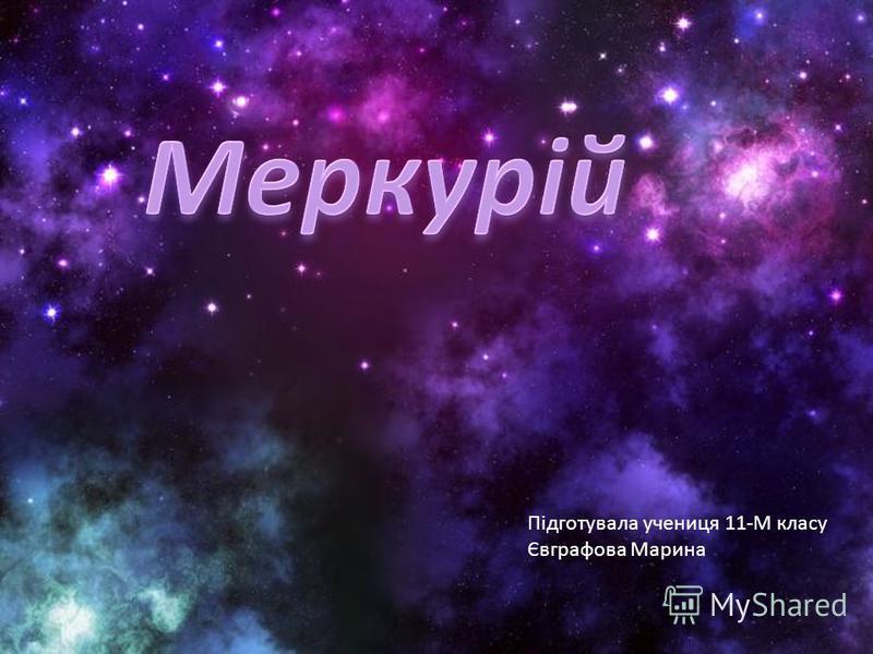 Підготувала учениця 11-М класу Євграфова Марина