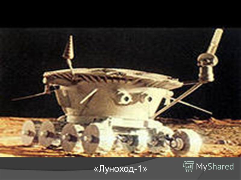 Місяцеходи Після багатьох обльотів Місяця і створення мап місячної поверхні на нього доставили місяцеходи керовані із Землі самохідні дослідницькі лабораторії. Вони вивчали склад місячного ґрунту і проводили зйомки поверхні Місяця. Першопроходцем на