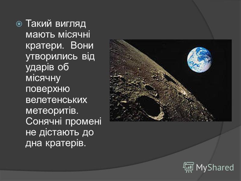 Такий вигляд мають місячні кратери. Вони утворились від ударів об місячну поверхню велетенських метеоритів. Сонячні промені не дістають до дна кратерів.