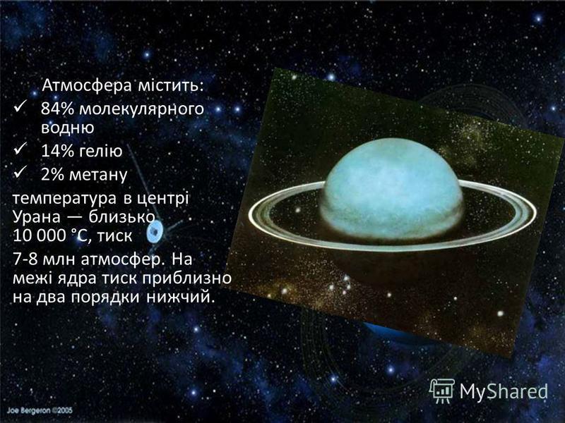Атмосфера містить: 84% молекулярного водню 14% гелію 2% метану температура в центрі Урана близько 10 000 °C, тиск 7-8 млн атмосфер. На межі ядра тиск приблизно на два порядки нижчий.