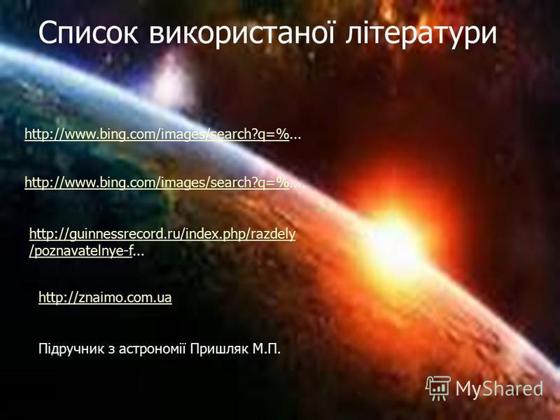Список використаної літератури http://www.bing.com/images/search?q=%http://www.bing.com/images/search?q=%... http://www.bing.com/images/search?q=%http://www.bing.com/images/search?q=%.... http://guinnessrecord.ru/index.php/razdely /poznavatelnye-fhtt