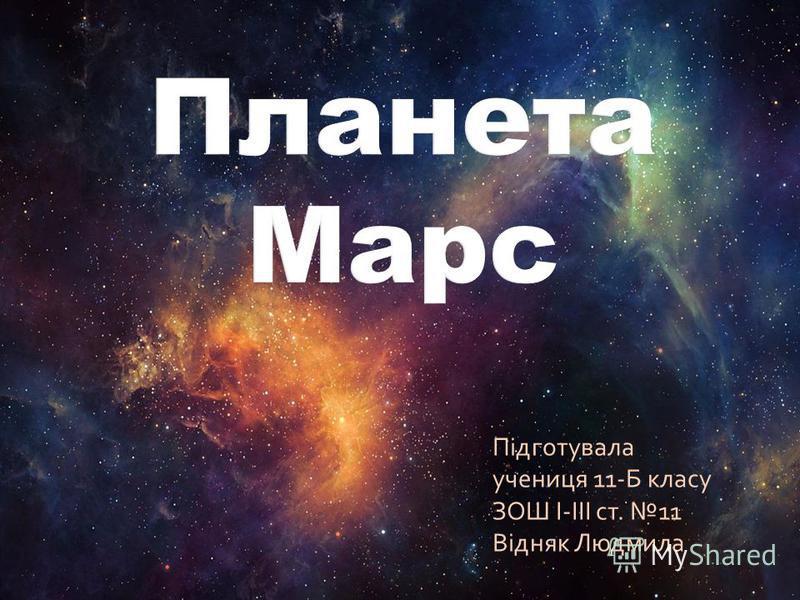 Підготувала учениця 11-Б класу ЗОШ І-ІІІ ст. 11 Відняк Людмила