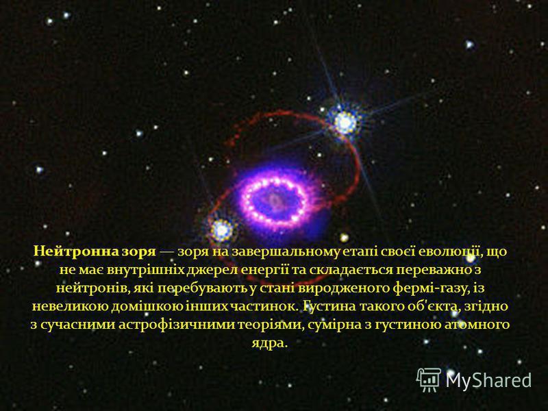 Нейтронна зоря зоря на завершальному етапі своєї еволюції, що не має внутрішніх джерел енергії та складається переважно з нейтронів, які перебувають у стані виродженого фермі-газу, із невеликою домішкою інших частинок. Густина такого об'єкта, згідно