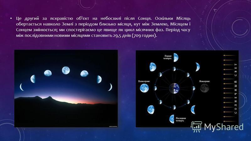 Це другий за яскравістю об'єкт на небосхилі після Сонця. Оскільки Місяць обертається навколо Землі з періодом близько місяця, кут між Землею, Місяцем і Сонцем змінюється; ми спостерігаємо це явище як цикл місячних фаз. Період часу між послідовними но