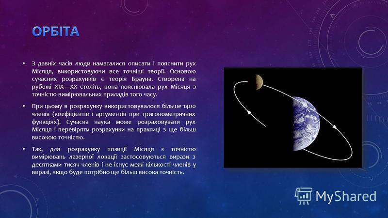 З давніх часів люди намагалися описати і пояснити рух Місяця, використовуючи все точніші теорії. Основою сучасних розрахунків є теорія Брауна. Створена на рубежі XIXXX століть, вона пояснювала рух Місяця з точністю вимірювальних приладів того часу. П
