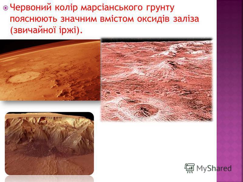 Червоний колір марсіанського грунту пояснюють значним вмістом оксидів заліза (звичайної іржі).