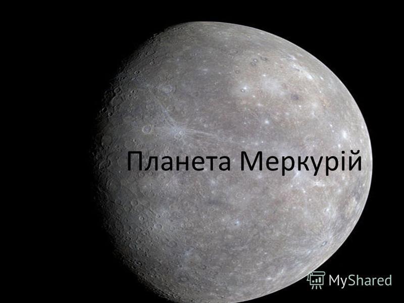 Планета Меркурій